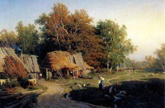 Стихи про деревню
