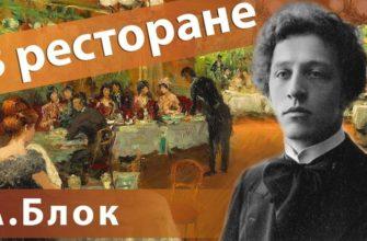 Стихотворение Александра Блока «В ресторане»