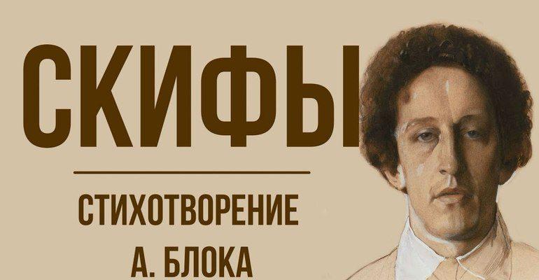 Стихотворение Александра Блока «Скифы»