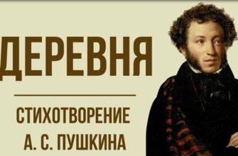Стихотворение Александра Пушкина «Деревня»