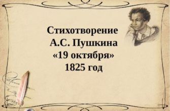 Стихотворение Александра Пушкина «19 октября»