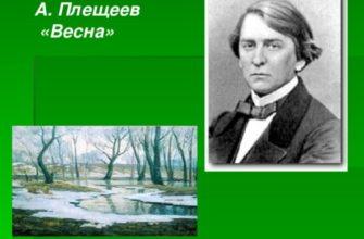 Стихотворение Алексея Плещеева «Весна»