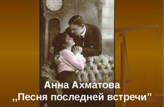 Стихотворение Анны Ахматовой «Песня последней встречи»