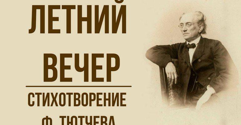 Стихотворение Ф. М. Тютчева «Летний вечер»