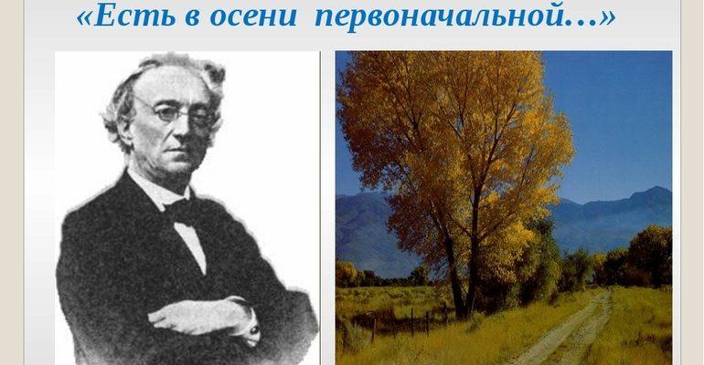 Стихотворение Федора Тютчева «Есть в осени первоначальной»