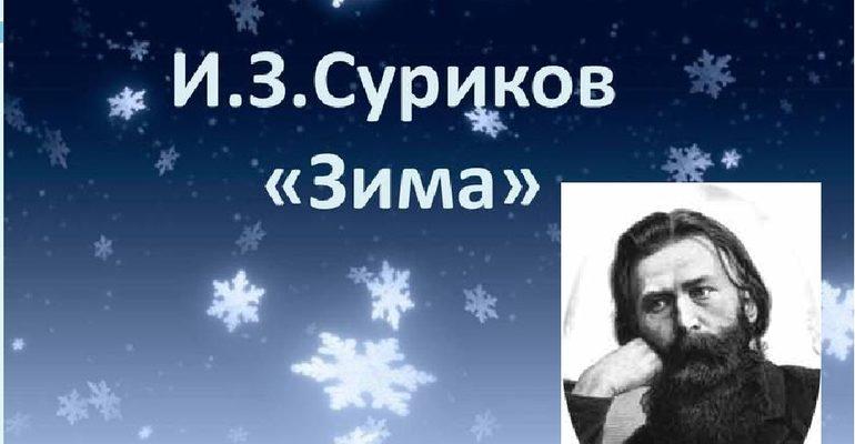Стихотворение Ивана Захаровича Сурикова «Зима»