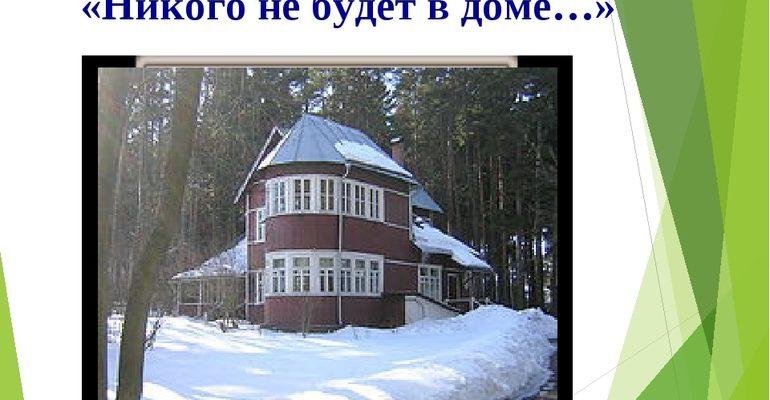 Стихотворение Пастернака «Никого не будет в доме»