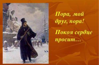 Стихотворение Пушкина «Пора, мой друг, пора»