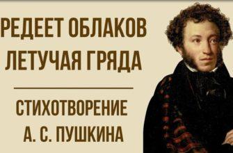 Стихотворение Пушкина «Редеет облаков летучая гряда»