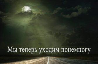 Стихотворение Сергея Есенина «Мы теперь уходим понемногу»