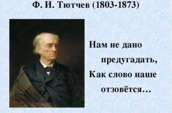 Стихотворение Тютчева «Нам не дано предугадать»