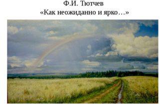 Стихотворение Тютчева «Как неожиданно и ярко…»