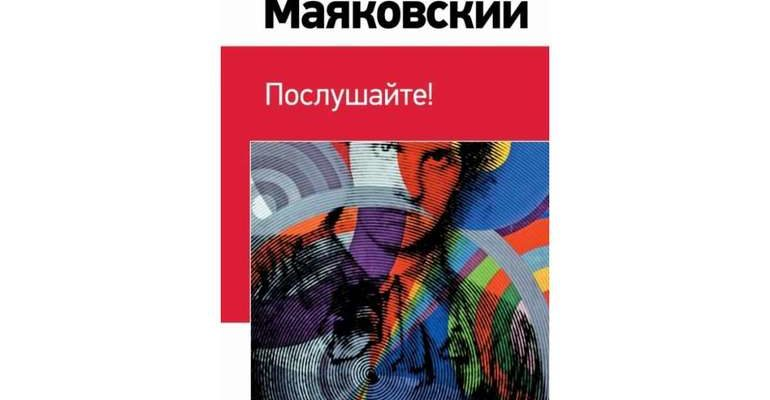 Стихотворение Владимира Маяковского «Послушайте»