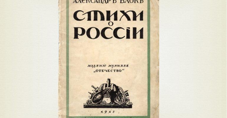 Стихотворения Александра Блока «Россия»