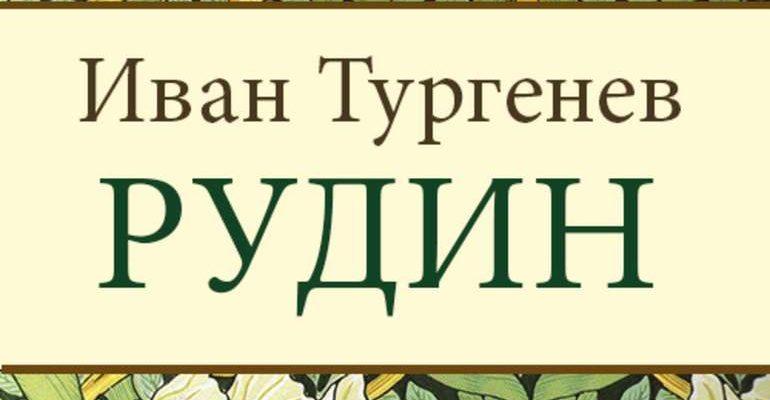 Тургенев рудин роман
