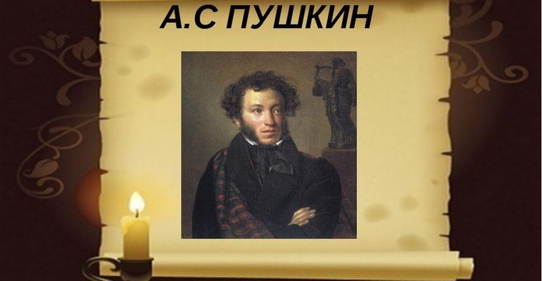 Творчество Александра Сергеевича Пушкина