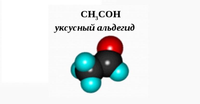 Уксусный альдегид