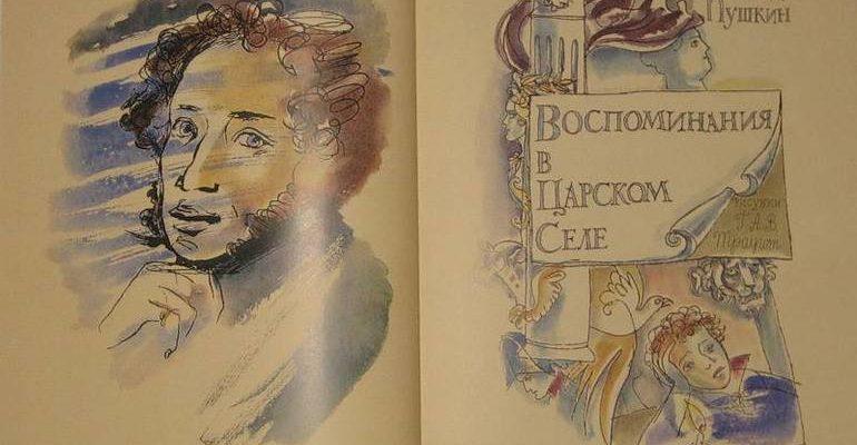 Воспоминание о царском селе пушкин