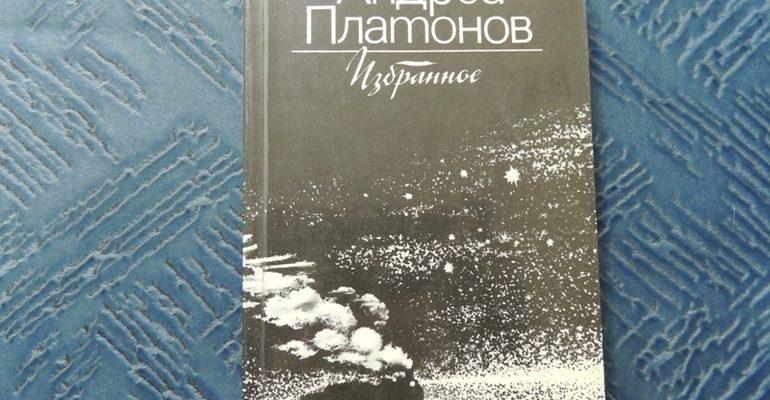 Возвращение платонов книга