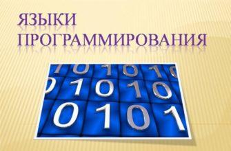 Языки программирования (информатика 10 класс)