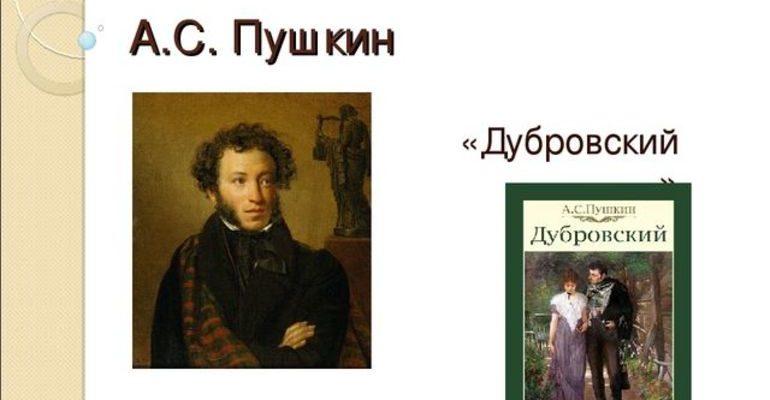 А. С. Пушкин написал «Дубровского»