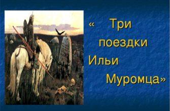 Былина «Три поездки Ильи Муромца»