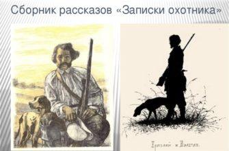 Цикл рассказов Тургенева «Записки охотника»