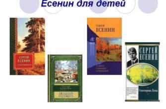 Есенин стихи для детей