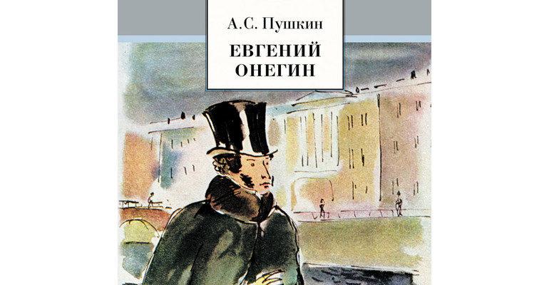 «Евгений Онегин» А. Пушкина
