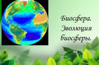 Эволюция биосферы