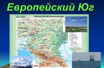 Европейский юг России