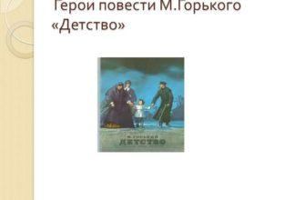 Главные герои «Детство» Горького