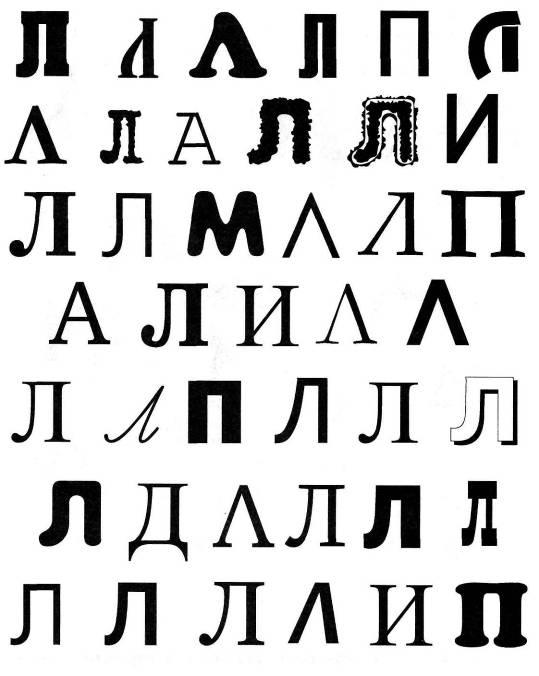 """Упражнения на автоматизацию звука """"Л"""""""