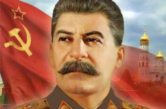 Интересные факты из жизни сталина