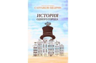 «История одного города» Салтыкова-Щедрина