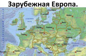 Карта зарубежной Европы