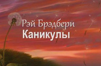 Книга Рэя Брэдбери «Каникулы»