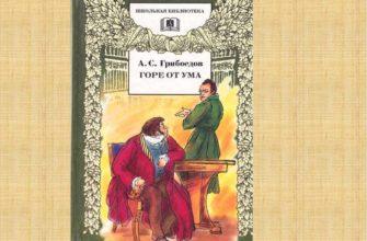 Комедия Грибоедова «Горе от ума»