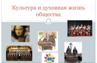 Культура и духовная жизнь общества