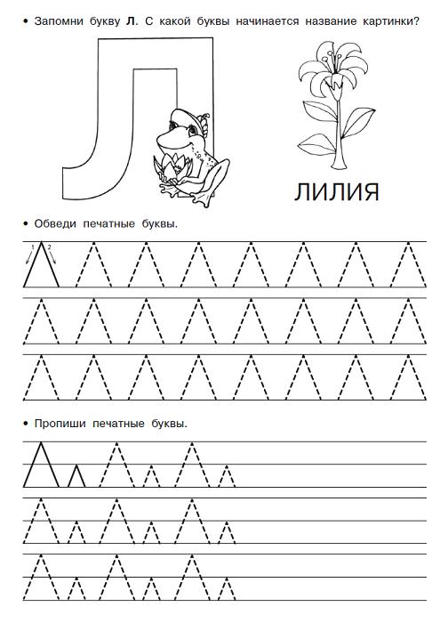 """Буква """"Л"""" - задания для дошкольников"""