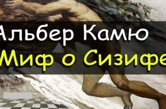 «Миф о Сизифе» Альбера Камю