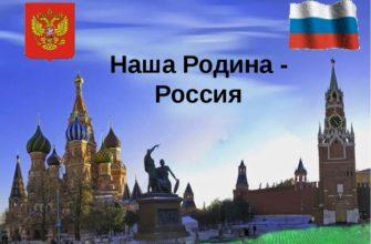 «Наша Родина — Россия»