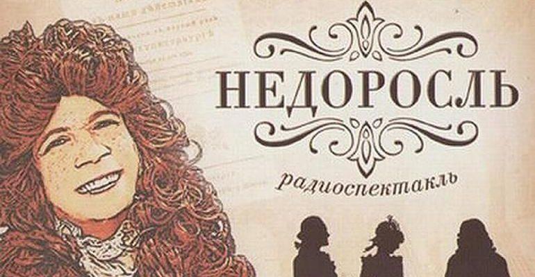 Пьеса Фонвизина «Недоросль»