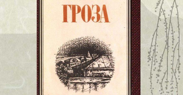 Пьеса «Гроза»