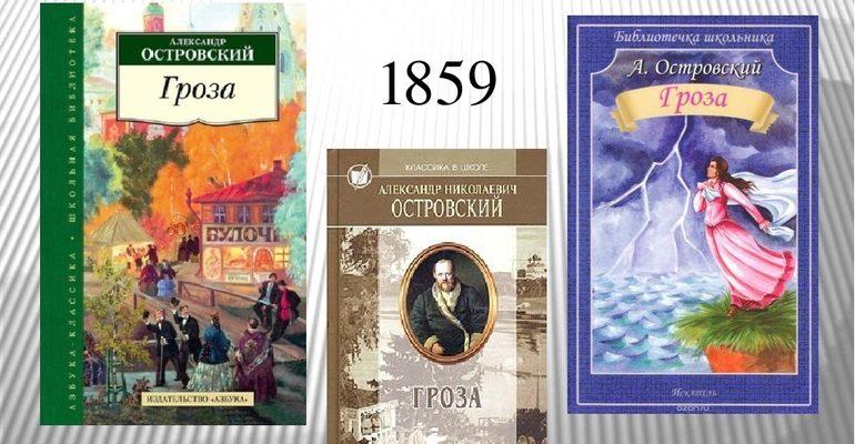 Пьеса «Гроза» Островского