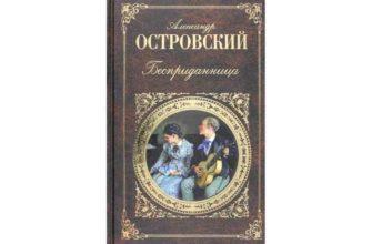 Пьеса Островского «Бесприданница»