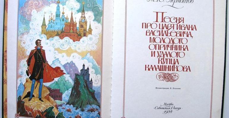 Песня про купца калашникова для читательского дневника