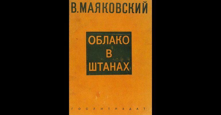 Поэма Маяковского «Облако в штанах»