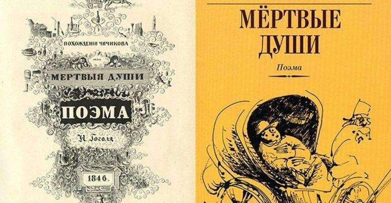 Поэма Николая Васильевича Гоголя «Мертвые души»