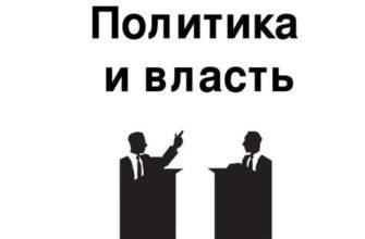 Политика и власть